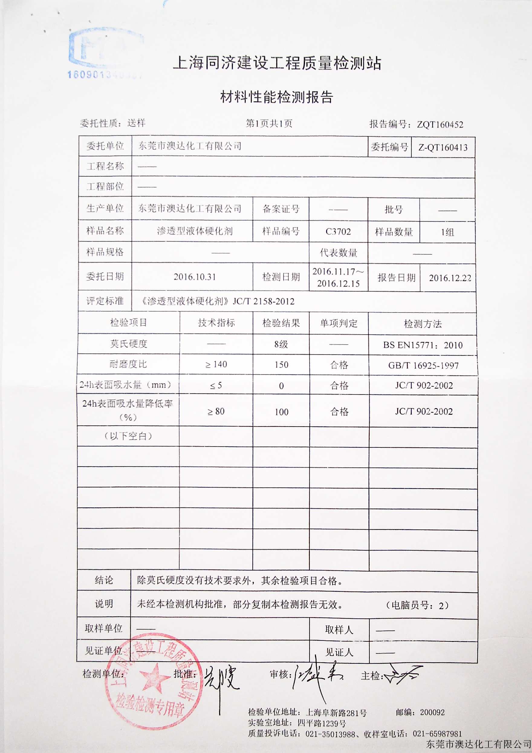 Concrete Densifier official report from Shanghai Lab.